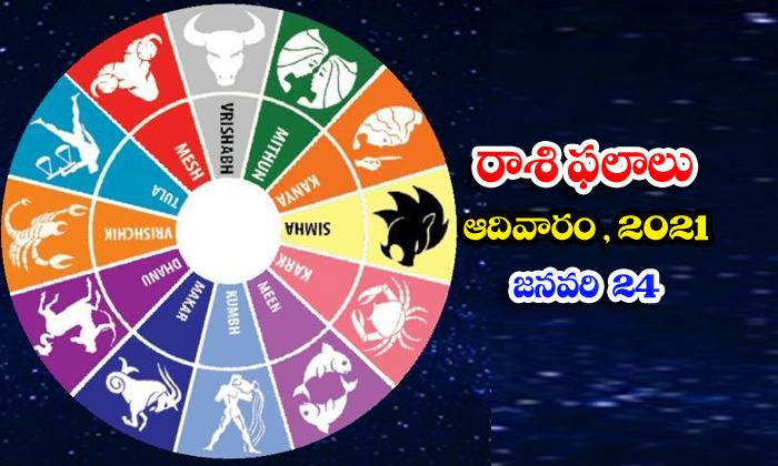 Telugu Daily Astrology Prediction Rasi Phalalu January 24 Sunday 2021-TeluguStop.com