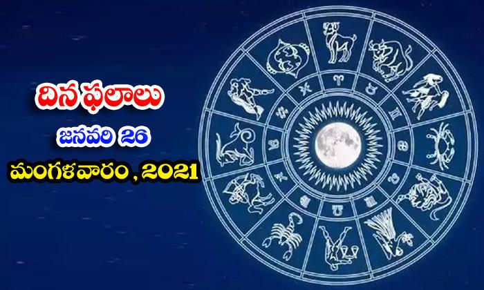 Telugu Daily Astrology Prediction Rasi Phalalu January 26 Teusday 2021-తెలుగు రాశి ఫలాలు, పంచాంగం జనవరి 26 మంగళవారం, 2021-Latest News - Telugu-Telugu Tollywood Photo Image-TeluguStop.com