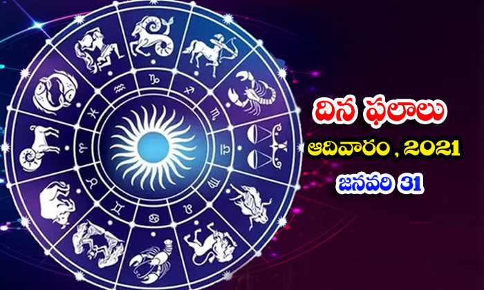 Telugu Daily Astrology Prediction Rasi Phalalu January 31 Sunday 2021-TeluguStop.com