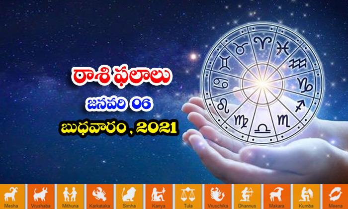 Telugu Daily Astrology Prediction Rasi Phalalu January 6 Wednesday 2021-తెలుగు రాశి ఫలాలు, పంచాంగం – జనవరి 6 బుధవారం, 2021-Latest News - Telugu-Telugu Tollywood Photo Image-TeluguStop.com