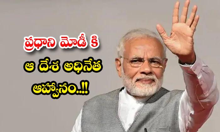 TeluguStop.com - The Head Of State Invited Prime Minister Modi