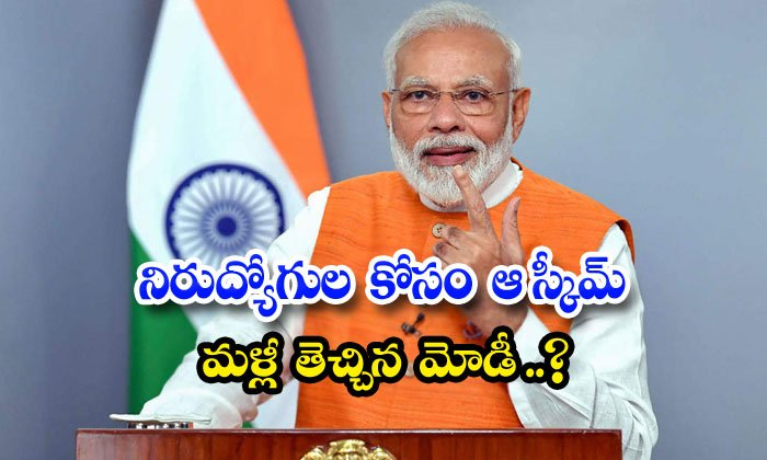 TeluguStop.com - Modi Brought Back The Scheme For The Unemployed