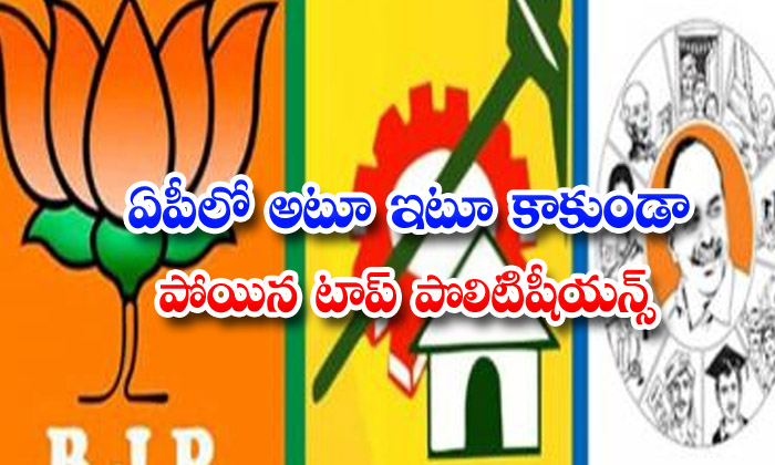 These Are The Politicians Who Lose Their Political Future In Ap-TeluguStop.com