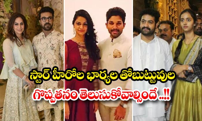 TeluguStop.com - Tollywood Star Heros Wives Siblings Details