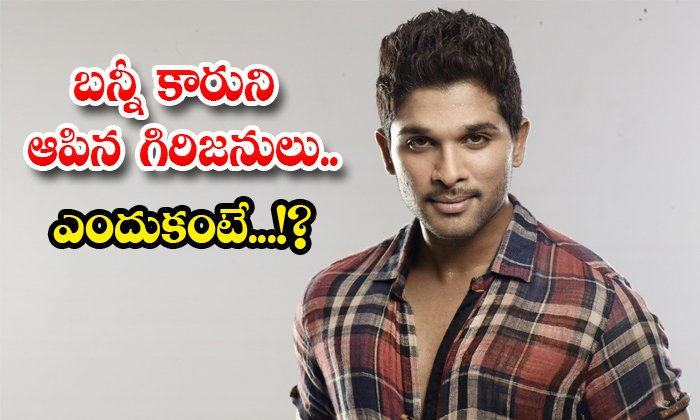 TeluguStop.com - Tribesmen Who Stopped The Bunny Car Because