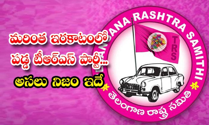 The More Embroiled Trs Party This Is The Real Truth-TeluguStop.com