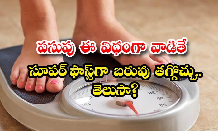 TeluguStop.com - Turmeric Powder Helps Reduce Overweight