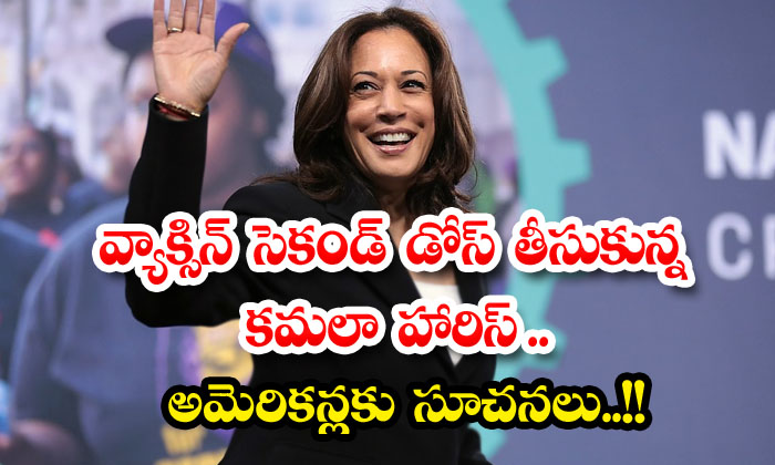 TeluguStop.com - Us Vice President Kamala Harris Receives 2nd Dose Of Covid 19 Vaccine