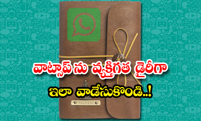 TeluguStop.com - Use Whatsapp As A Personal Diary Like This