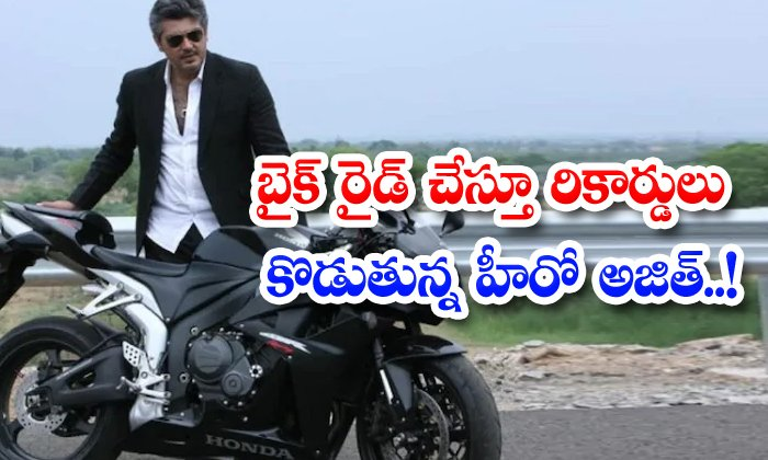 Ajith The Hero Who Sets Records By Riding A Bike-TeluguStop.com