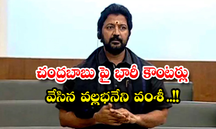TeluguStop.com - Vallabhaneni Vamsi Who Put Huge Counters On Chandrababu