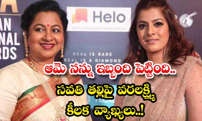 Varalaxmi Sarat Kumar Comments About Radhika-TeluguStop.com