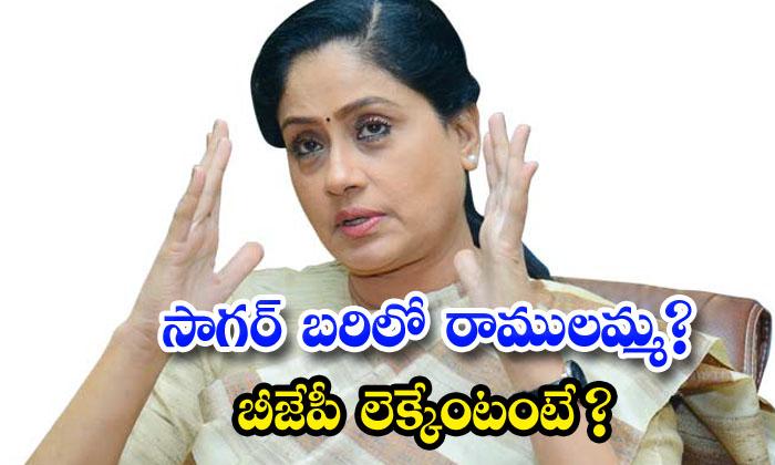 TeluguStop.com - Vijayashanthi Is Nagarjuna Sagar Bjp Candidate