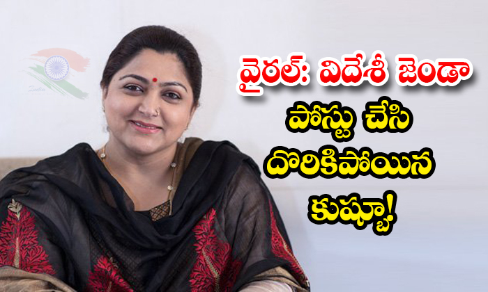 Bjp Leader Khushboo Sundar Uses Flag Of Nigeria Instead Of Indian Tricolour While Wishing Republic Day-TeluguStop.com