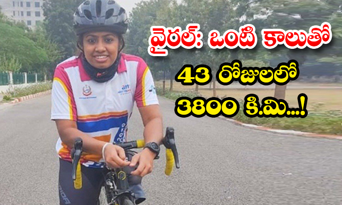TeluguStop.com - Viral 3800 Km In 43 Days With One Leg