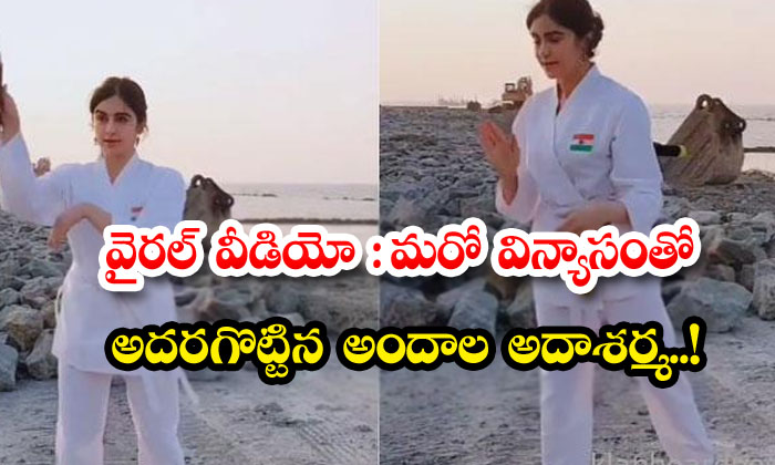 Viral Video Adasharma The Beauty Who Got Excited With Another Stunt-TeluguStop.com