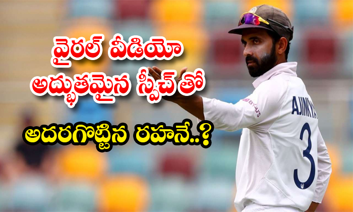Viral Video Rahane With A Wonderful Speech-TeluguStop.com