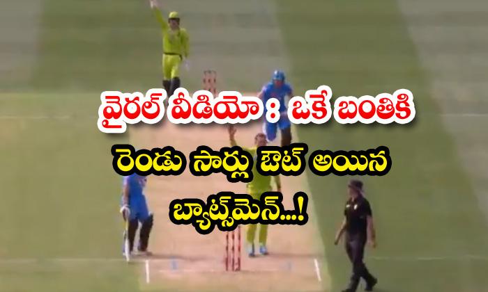 Viral Video Batsmen Out Twice For The Same Ball-TeluguStop.com