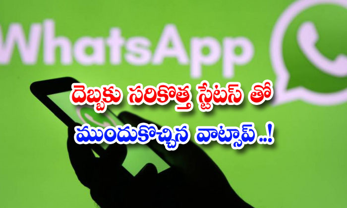 TeluguStop.com - Whatsapp Advanced With The Latest Status For The Blow