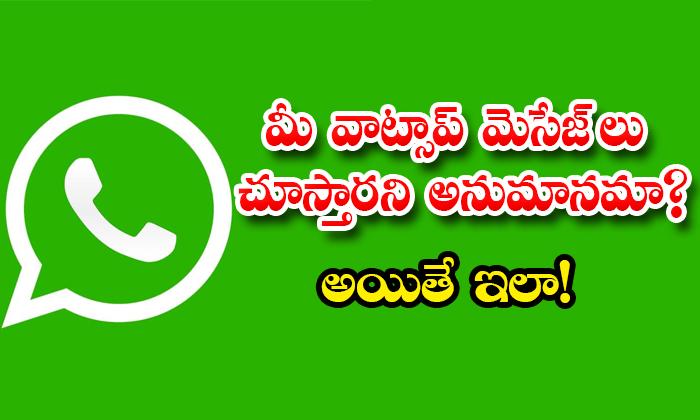 TeluguStop.com - How To Lock Whatsapp Chat
