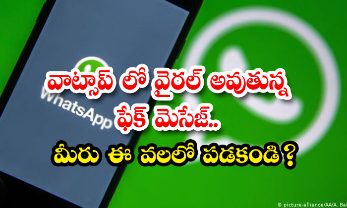 TeluguStop.com - Fake Message Going Viral On Whatsapp Dont You Fall Into This