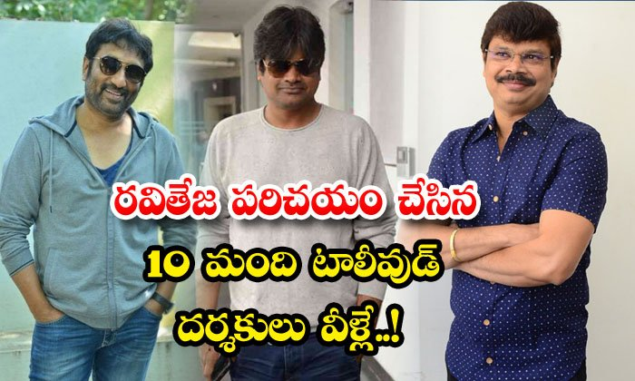 TeluguStop.com - Tollywood Directors Who Are Introduced By Hero Ravi Teja
