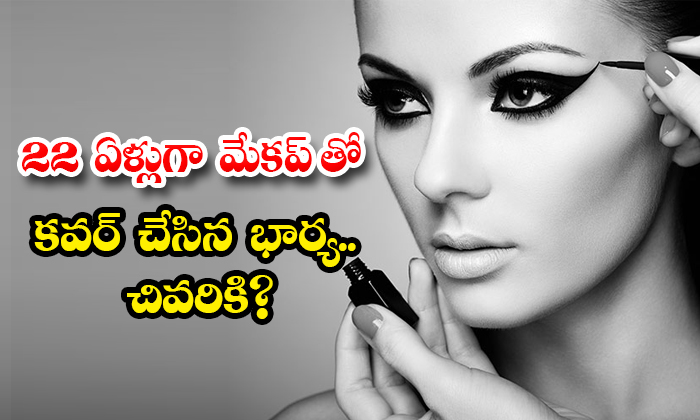 TeluguStop.com - Wife Covered With Makeup For 22 Years In The End