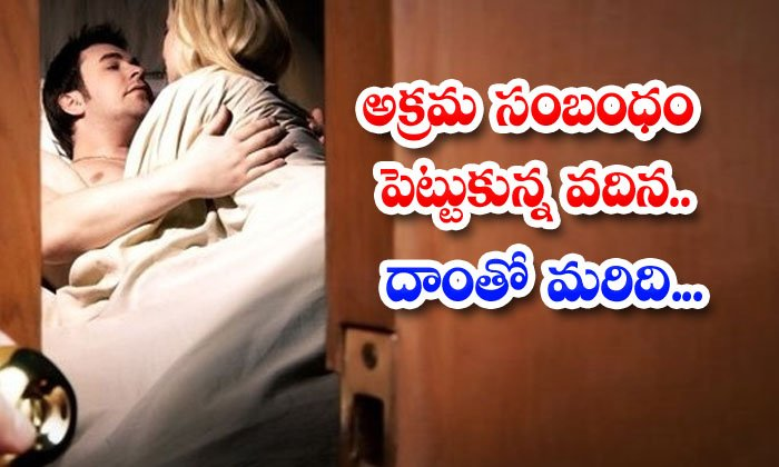 Woman Killed Her Husband For Extra Marital Affair In Hyderabad-TeluguStop.com