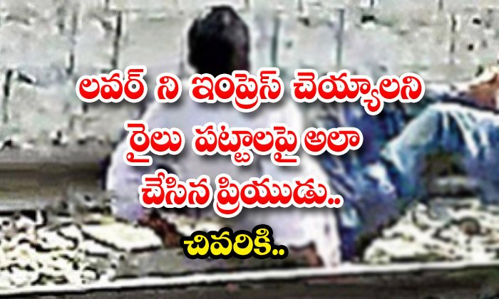 Young Men Try To Impress His Girlfriend And Police Caught In Anantapur-TeluguStop.com