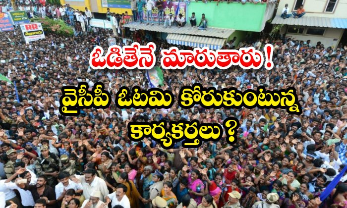 TeluguStop.com - They Change By Defeat Ysrcp Activists Seeking Defeat