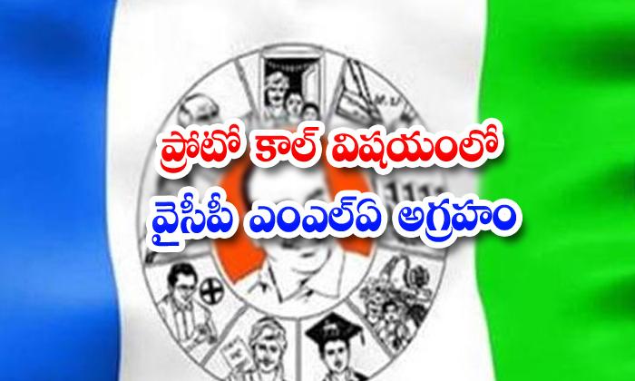 TeluguStop.com - Ysrcp Mla Anam Ramanarayana Reddy Slams Officials Over Protocol