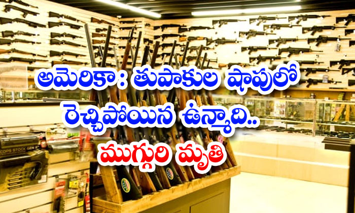 TeluguStop.com - 3 Killed 2 Injured In Shooting At Gun Store In Louisiana