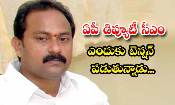 TeluguStop.com - Reason Behind Ap Deputy Cm Alla Nani Tension