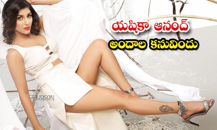 Actress yashika aannand hot viral images-యషికా ఆనంద్ అందాల కనువిందు