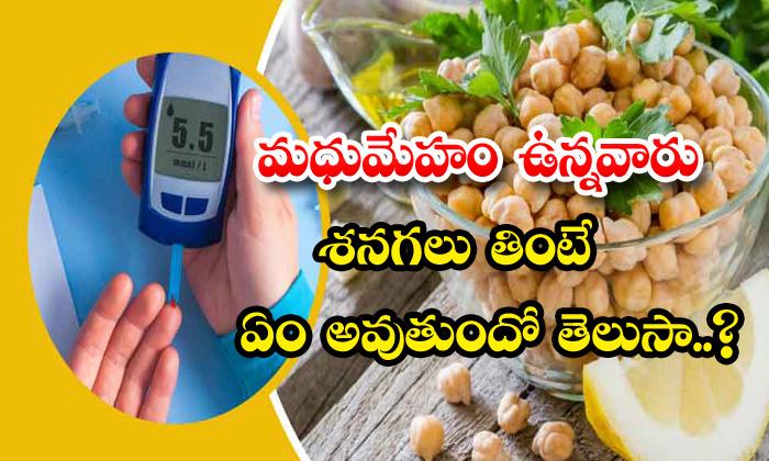 Chickpeas Very Helpful To Diabetic Patients-TeluguStop.com