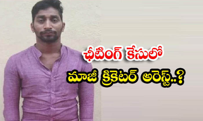 TeluguStop.com - Former Cricketer Arrested In Cheating Case