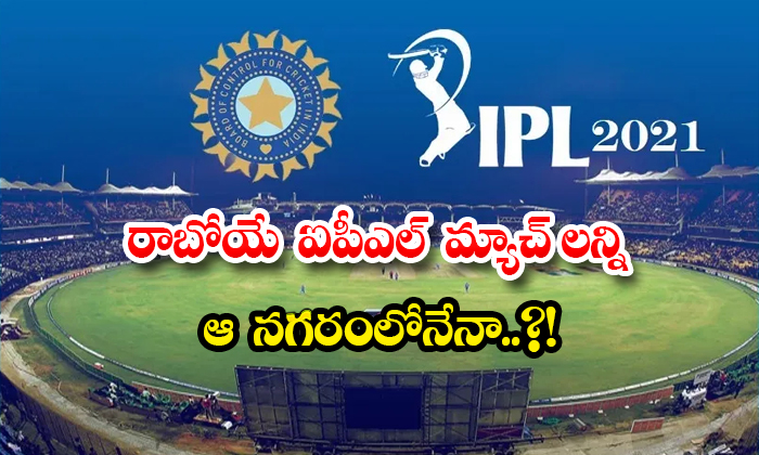 TeluguStop.com - Are All The Upcoming Ipl Matches In That City