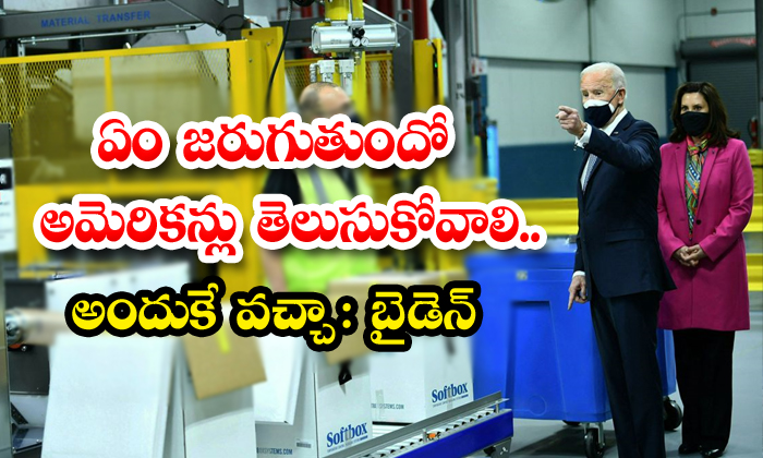 TeluguStop.com - Were Going To Beat Covid Biden After Visiting Pfizer Vaccine Manufacturing Plant