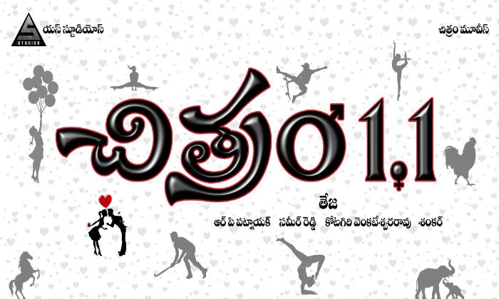 Chitram 1 1 Movie Announced By Teja-చిత్రం సీక్వెల్ ఎనౌన్స్ చేసిన దర్శకుడు తేజ-Latest News - Telugu-Telugu Tollywood Photo Image-TeluguStop.com