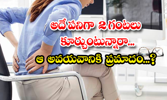 TeluguStop.com - Long Hours Sitting Is Very Dangerous To Health