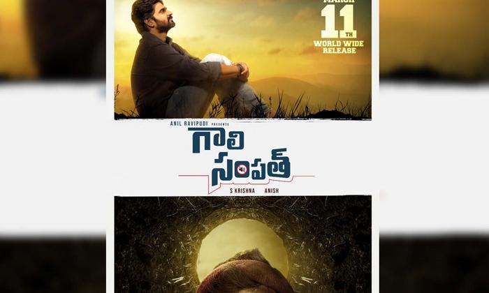 Trailer Talk: 'Gaali Sampath' Is Sentimental Yet Hilarious-Latest News English-Telugu Tollywood Photo Image-TeluguStop.com