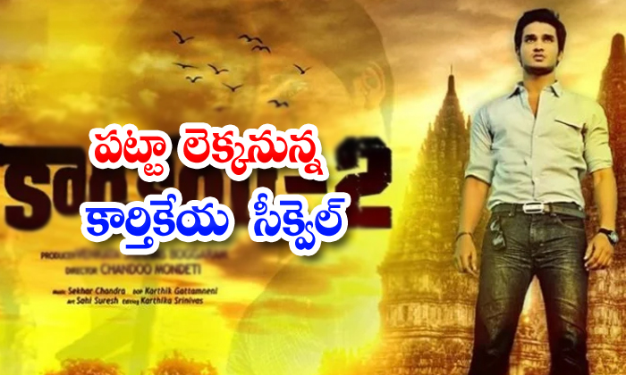 TeluguStop.com - Karthikeya 2 Plan To Going On Sets