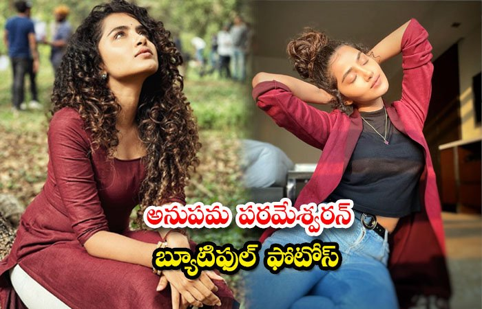 Heroine Actress Anupama Parameswaran Glamorous clicks-అనుపమ పరమేశ్వరన్ బ్యూటిఫుల్ ఫొటోస్