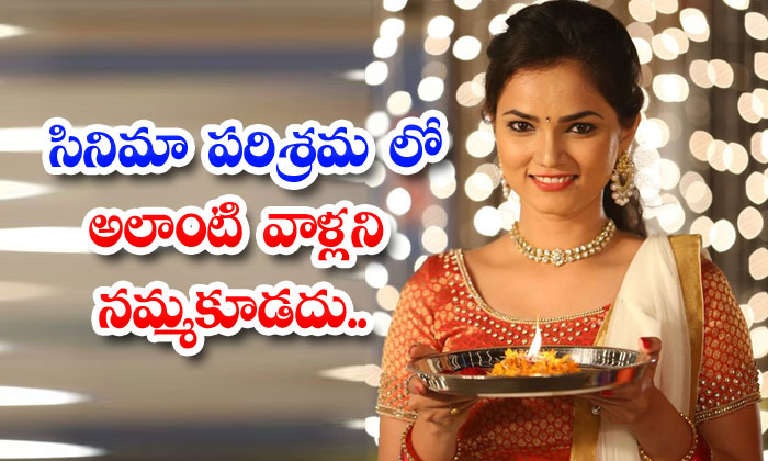 TeluguStop.com - Iddarammayilatho Serial Fame Actress Vaishnavi Sensational Comments About Casting Couch In Film Industry