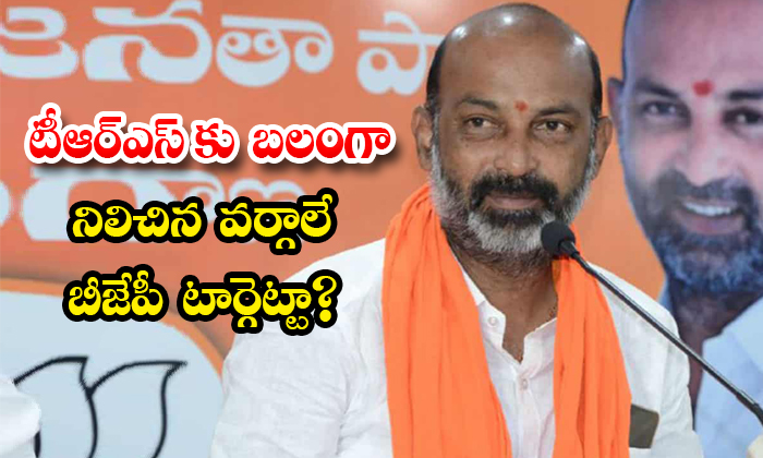Is Bjp The Target Of Trs Strongholds-TeluguStop.com