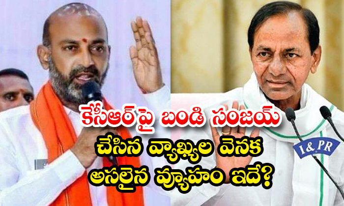 Is This The Real Strategy Behind Bandi Sanjays Comments On Kcr-TeluguStop.com