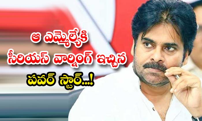 Pawan Kalyan Warning To Bhimavaram Mla-TeluguStop.com