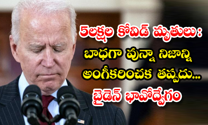 TeluguStop.com - Us President Joe Biden 5lakh Covid Deaths