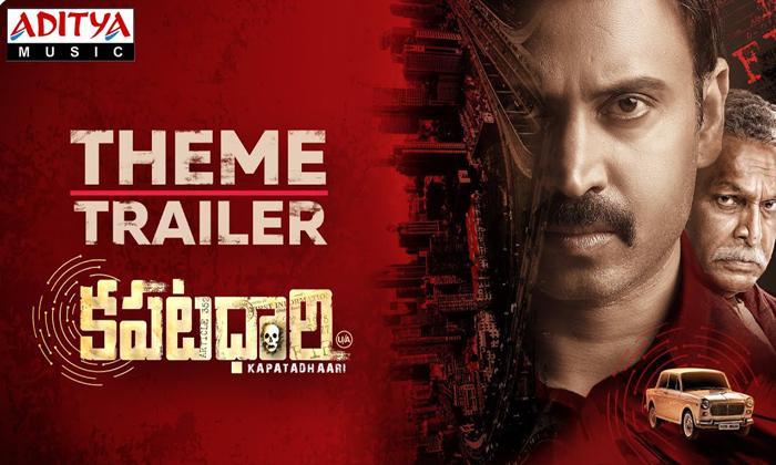 Trailer Talk: 'Kapatadhari' Is Intriguing And Mysterious-Latest News English-Telugu Tollywood Photo Image-TeluguStop.com