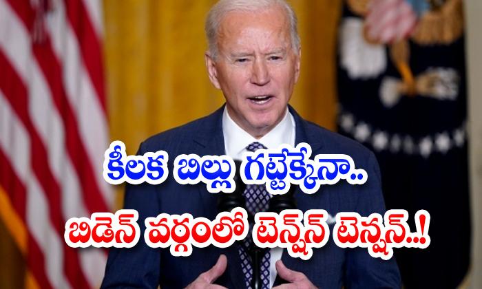 Key Bill Gattekkena Tension Tension In Biden Category-TeluguStop.com